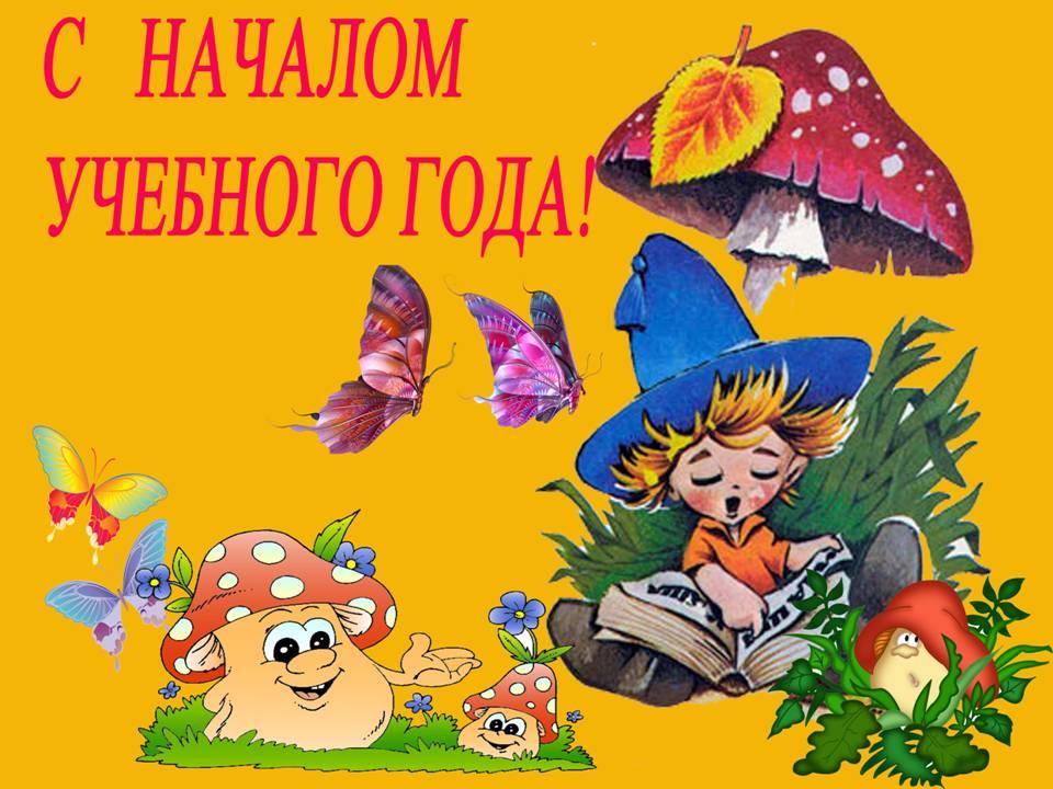 Поздравление с 1 сентября детей детского сада 96